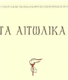 ΤΑ ΑΙΤΩΛΙΚΑ Περιοδική Έκδοση της Αιτωλικής Πολιτιστικής Εταιρείας (ΑΙ.ΠΟ.Ε.) τεύχος 15ο
